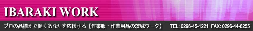 茨城ワーク 作業服 寅壱 IBARAKIWORK